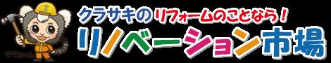 横浜・川崎地域密着NO.1業界最安値『クラサキのリフォーム市場』
