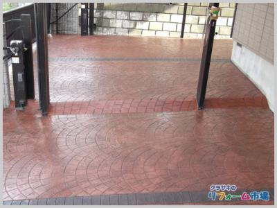 横浜市都筑区戸建てにて駐車場をスタンプコンクリートへのリフォーム事例