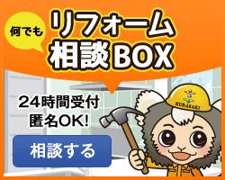 リフォーム相談BOX