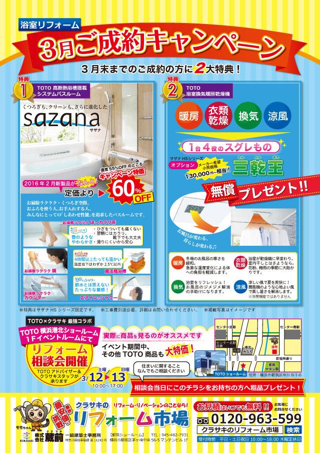 ★浴室リフォーム 3月ご成約キャンペーン★のお知らせ