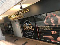 横浜市都筑区フィットネスボクシングジム全面改修工事