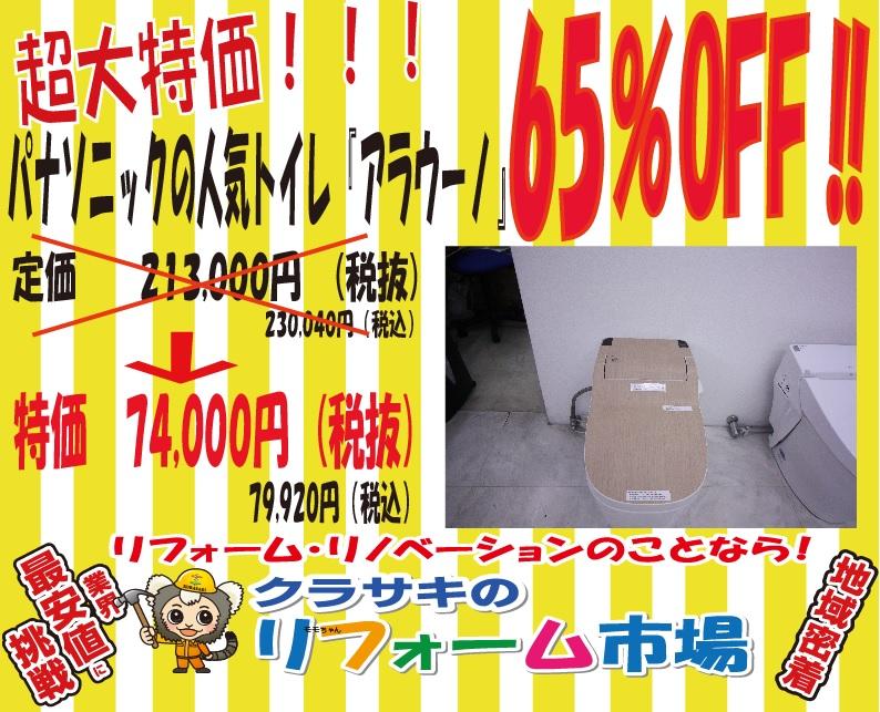 パナソニックの人気トイレ「アラウーノ」