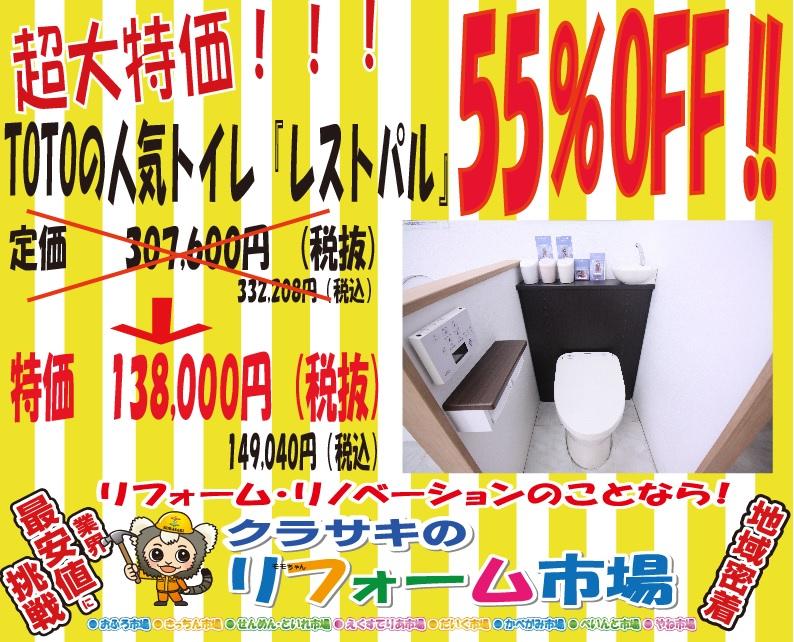 TOTOの人気トイレ「レストパル」