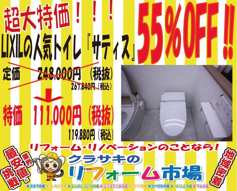LIXILの人気トイレ「サティス」