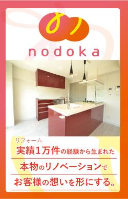 リノベーションデザインのno-do-ka