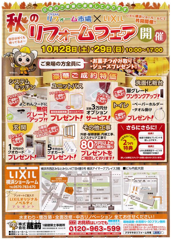 ★LIXIL×クラサキのリフォーム市場★秋のリフォームフェア開催!!