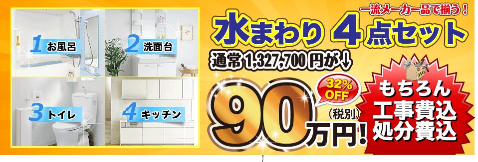 水まわり4点セットが32%OFF!90万円!