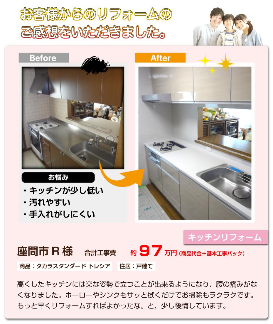 キッチンリフォーム事例97万円