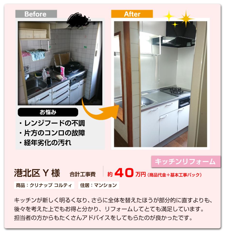キッチンリフォーム事例40万円