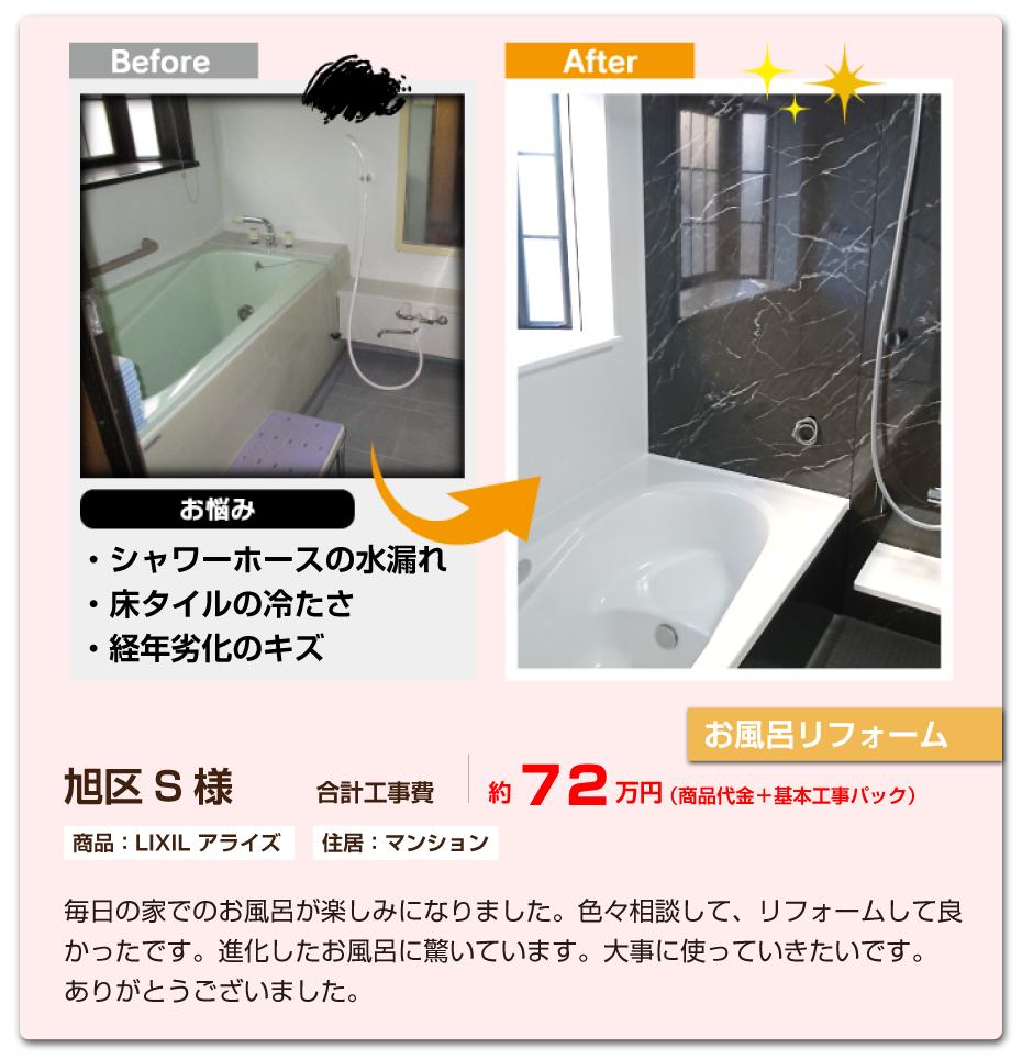 お風呂フォーム事例72万円