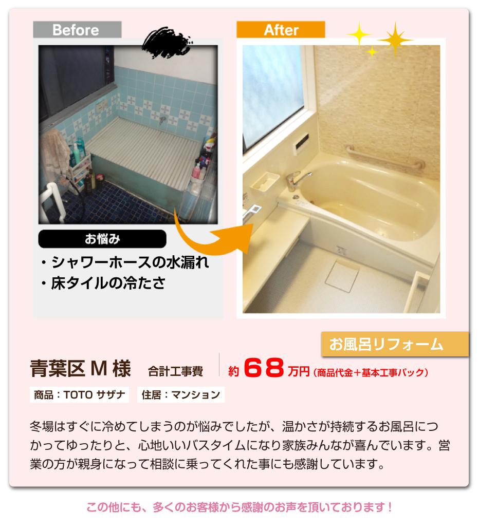 お風呂フォーム事例68万円